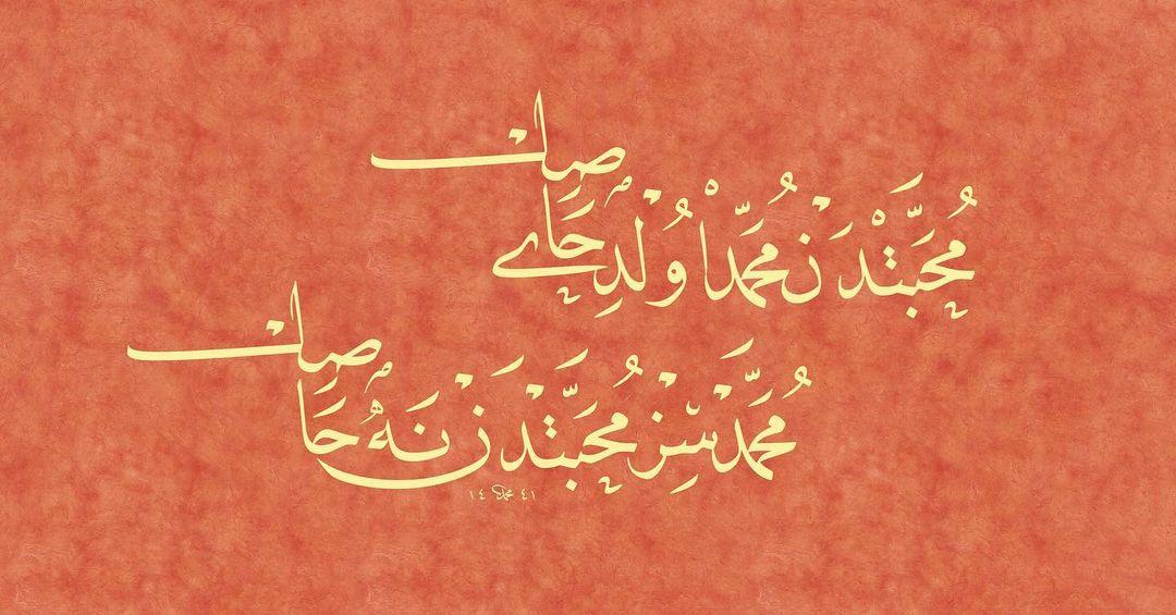 "Donwload Photo Kaligrafi ""Muhabbetden Muhammed oldu hâsıl / Muhammed'siz muhabbetden ne hâsıl""…- Mhmd Ozcay"