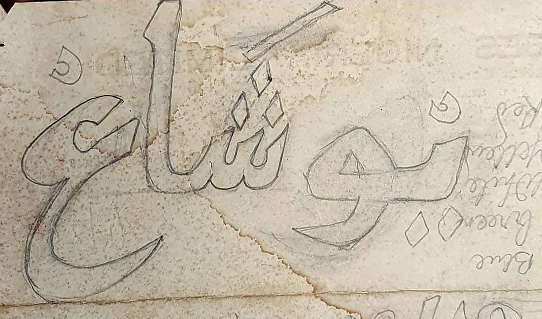 Donwload Photo Khat Unik My passion for calligraphy pushed me to trying my hand to draw calligraphy and t... - Yushaa Abdullah 1