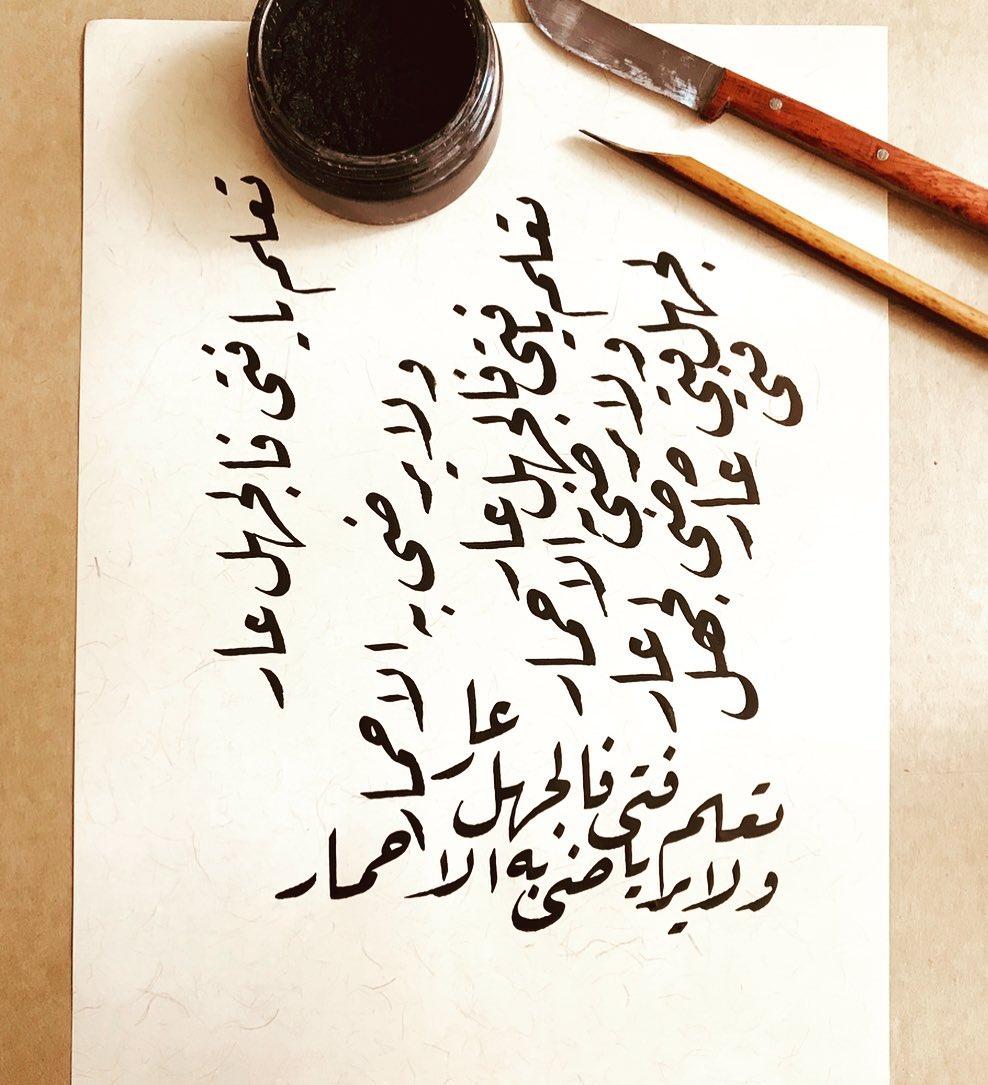 Donwload Photo MEŞK #تعلم_يافتي_فالجهل_عار #arabiccalligraphy #islamiccalligraphy #tezhip #hüs...- hattat_aa 1