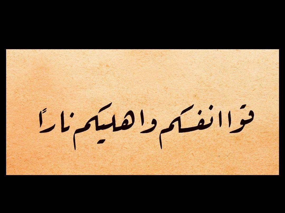 Donwload Photo Tahrim 6 سورةالتحريم #hüsnihat #kaligrafi #فن #فنون #خط #خطاط #الخط #الفنون #ال...- hattat_aa 1