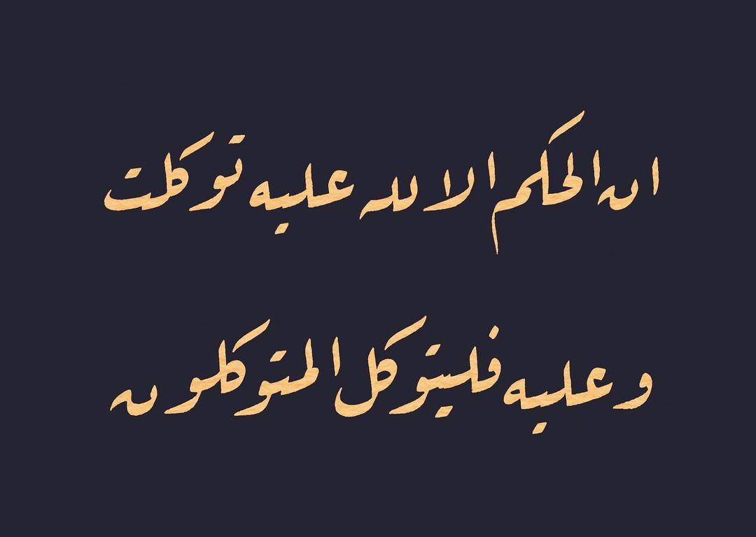 Donwload Photo Yusuf 67 سورة يوسف #arabiccalligraphy #tezhip #hüsnühat #hüsnihat #kaligrafi ...- hattat_aa 1