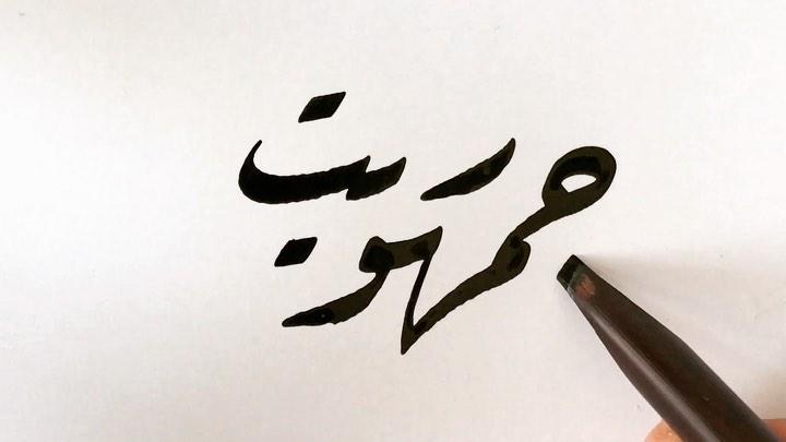 Donwload Photo #cumhuriyet #hüsnihat #kaligrafi #فن #فنون #خط #خطاط #الخط #الفنون #الخطاط #art...- hattat_aa 1