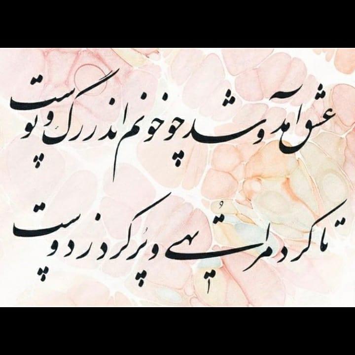 Download Gambar Kaligrafi استاداخوین فروش لوازم خوشنویسی ارسال به تمام نقاط +989127066839 آموزش مجازی نستع…- Ahmadmalekian