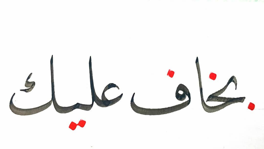 Download Gambar Naskhi Ehab Ibrahim Gaya Turky 1.4... 1