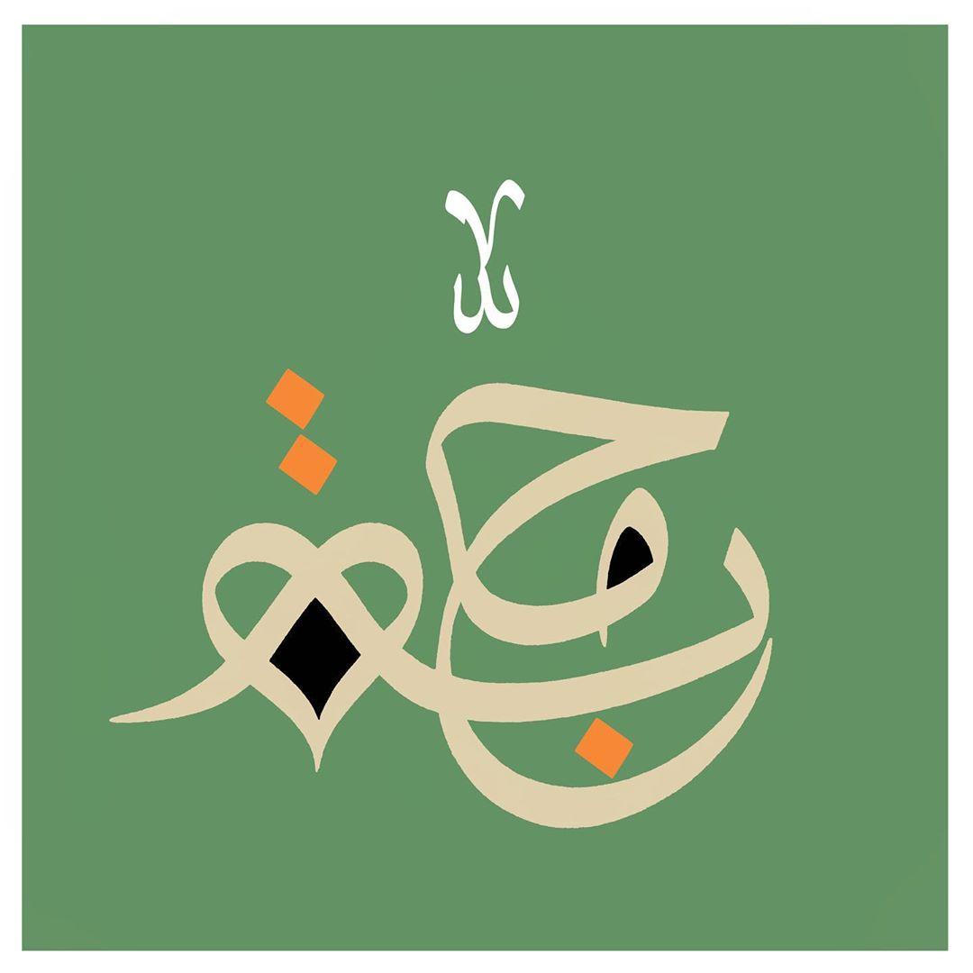 """Download Kaligrafi Karya Kaligrafer Kristen يقول جبران خليل جبران """" المحبة هي الحرية الوحيدة في هذا العالم،  لانها ترفع النف…-Wissam"""