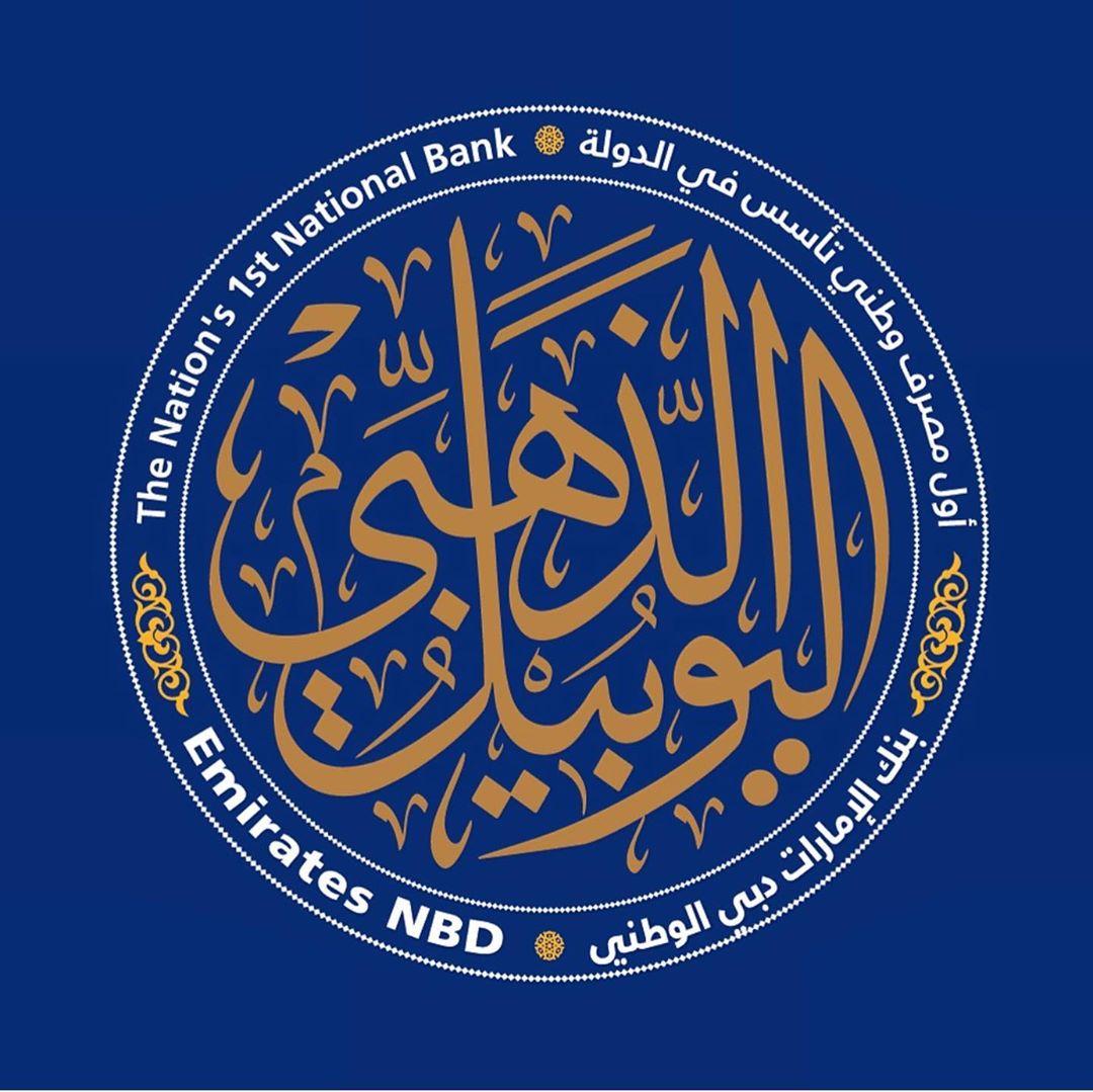 Download Kaligrafi Karya Kaligrafer Kristen Logo design and stamp set design for Emirates NBD bank I designed 7 years ago. #...-Wissam 1