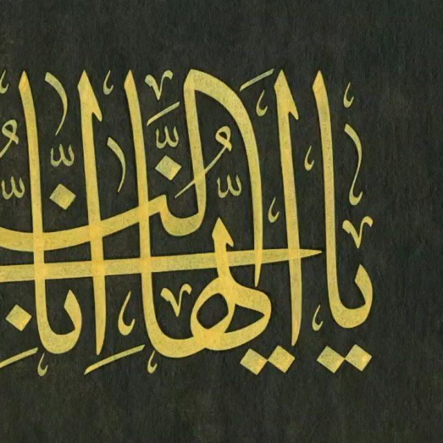 Download Photo Kaligrafi اثر زیبای استاد سید احمد اپلر از کشور ترکیه  . . . . . . . . . . #kalem #kaligr...- Vahedi Masoud 1