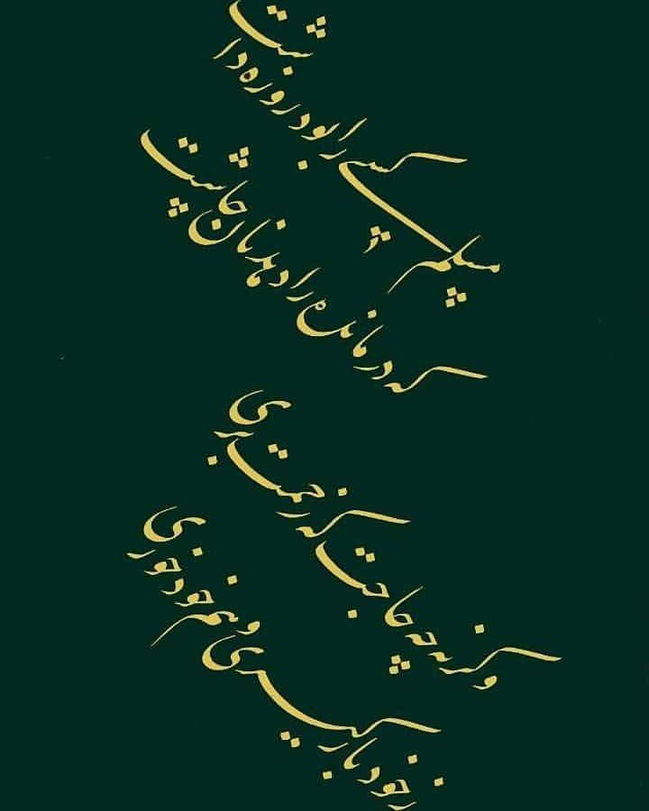 Download Photo Kaligrafi یه چلیپا فوق العاده زیبا از استاد ثلث نویس درجه یک بین المللی استاد علی ایرانی @...- Vahedi Masoud 1