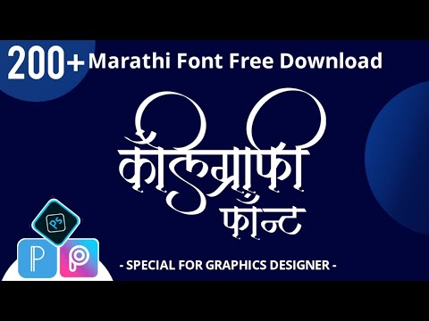 Download Video 200+ calligraphy marathi font free Download,Marathi Font Download For Pixellab,कॅलिग्राफी फॉन्ट,2020
