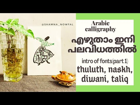 Download Video Arabic calligraphy in different styles beginner's tutorial | malayalam | arabic fonts tutorial part1