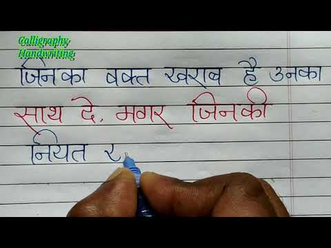 Download Video Hindi Motivation Thought/Suvichar/Gel Pen Handwriting/By Calligraphy Handwriting
