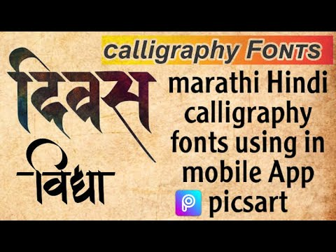 Download Video PicsArt using Marathi font/ Stylish font /calligraphy fonts using & install