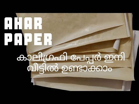 Download Video how to make calligraphy paper at home | Ahar paper making at home | paper for arabic calligraphy