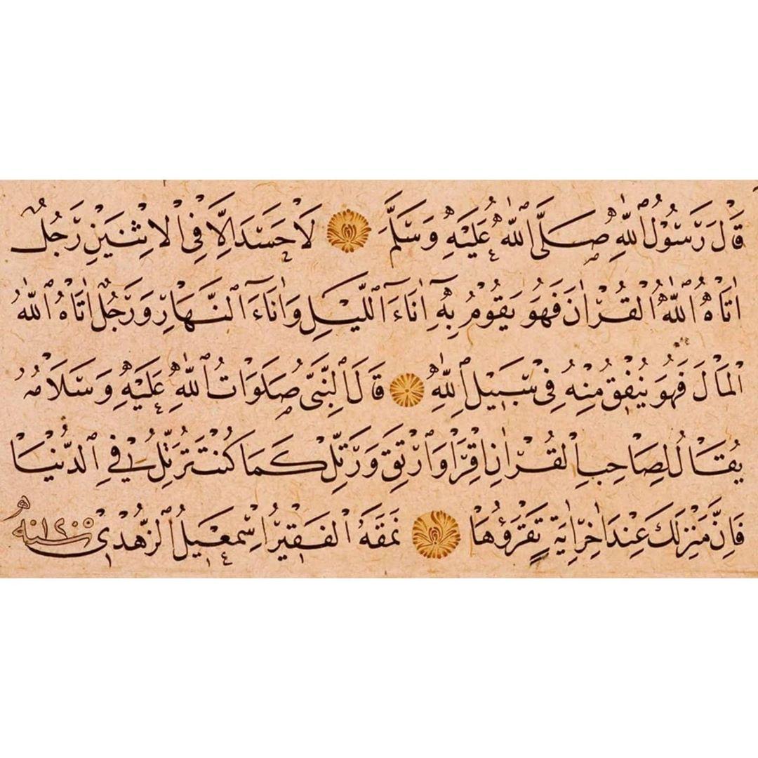 Download karya Kaligrafi Naskhi اسماعيل الزهدي رحمه الله . . . . . . . . . . . . . . . . . . #خط #خط_النسخ #خطاط...-naskhcalligraphy 1