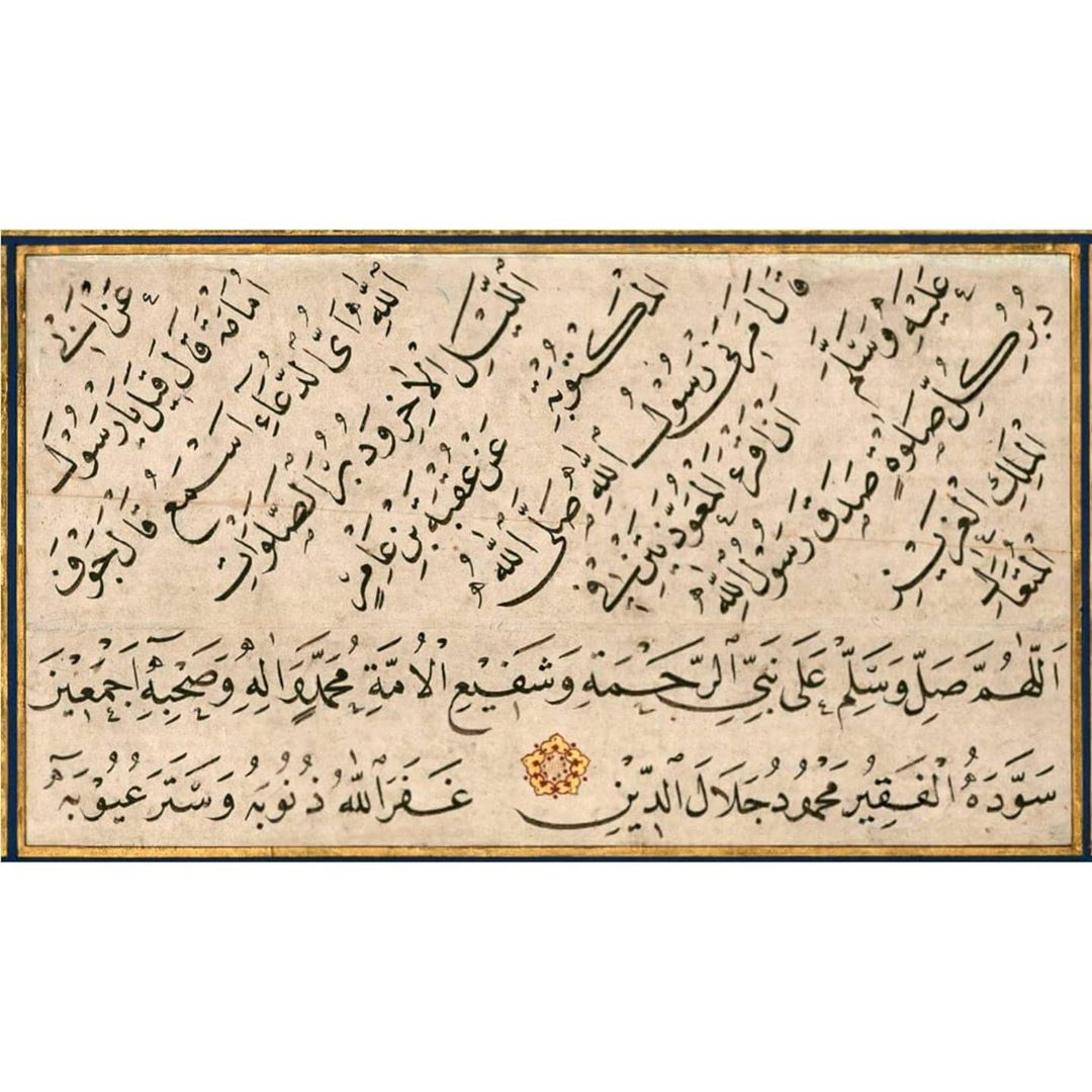 Download karya Kaligrafi Naskhi محمود جلال الدين رحمه الله . . . . . . . . . . . . . #خط #خط_النسخ #خطاطين_الإنس...-naskhcalligraphy 1