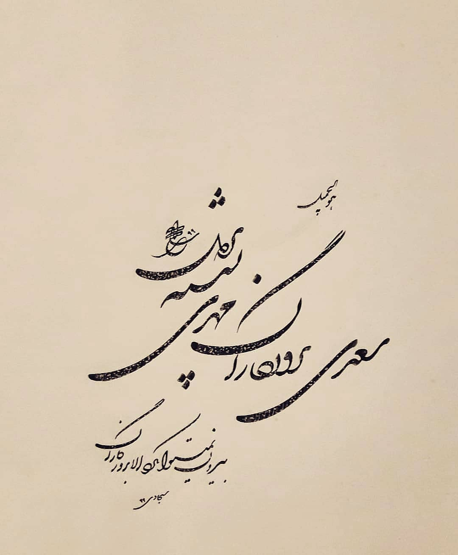 Farisi/Nasta'liq khatestan  ﷽ سعدی به روزگاران مهری نشسته بر دل  بیرون نمی توان کرد الا به روزگاران . #خطستا… 572
