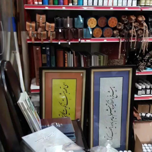 Farisi/Nasta'liq khatestan  ﷽ فروش تخصصی لوازم خوشنویسی ارسال به سراسر کشور در کمترین زمان  شماره تماس جهت… 229