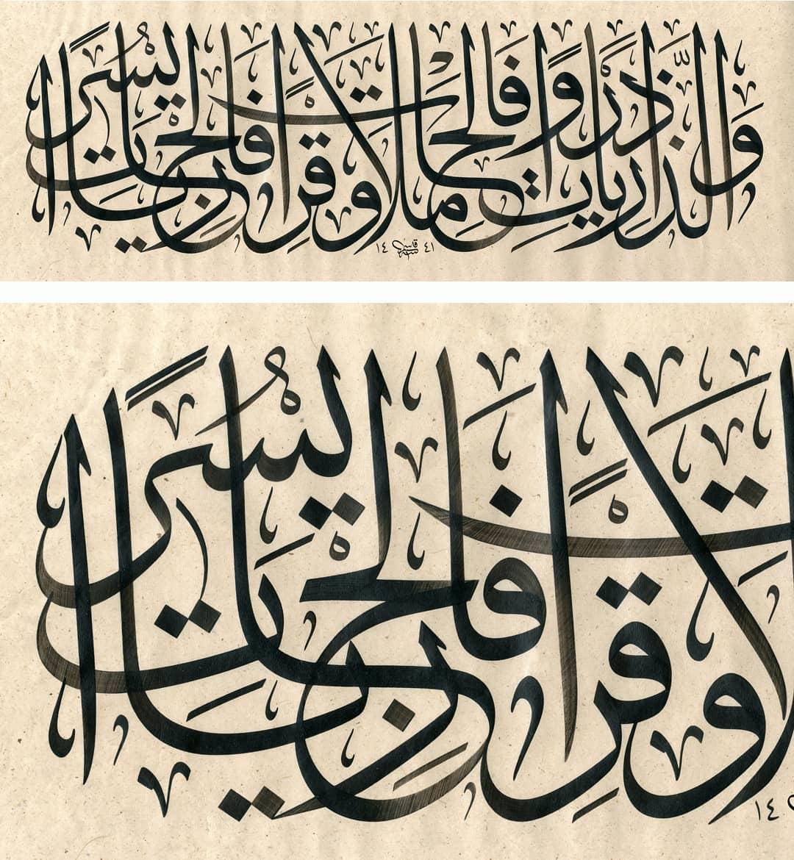Hattat Kasım Kara قاسم قاره  1441…Zariyat Suresi… #hatsanatı #islamicart #hattat #sanat #art #tezhip #kas… 706