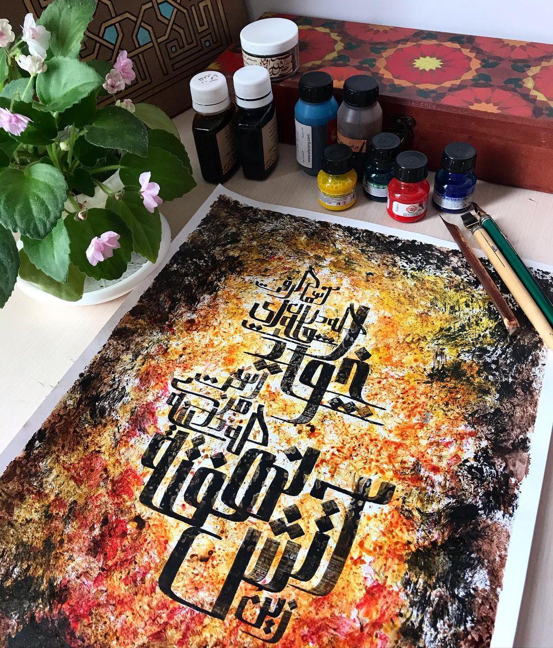 Karya Kaligrafi  زین آتش نهفته که در سینه ی  من است خورشید، شعلهایست که در آسمان گرفت حافظ  چو…- Ne Javaher