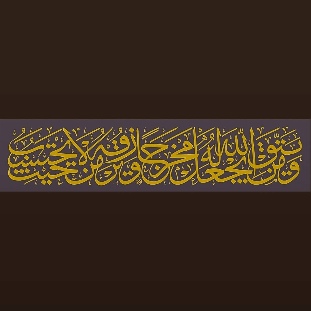 Karya Kaligrafi ومن يتق الله يجعل له مخرجا و يرزقه من حيث لا يحتسب. Kim allahın emir ve yasaklar…- Ferhat Kurlu