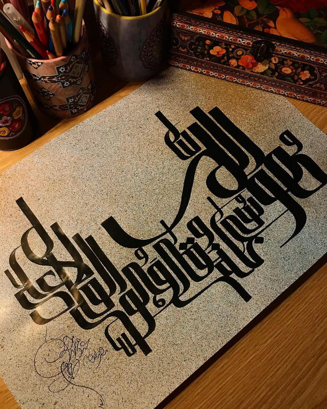 Karya Kaligrafi  یک روزهایی هستند که در آنها ساعاتی وجود دارد، که هر یکساعتش به تنهایی به انداز…- Ne Javaher