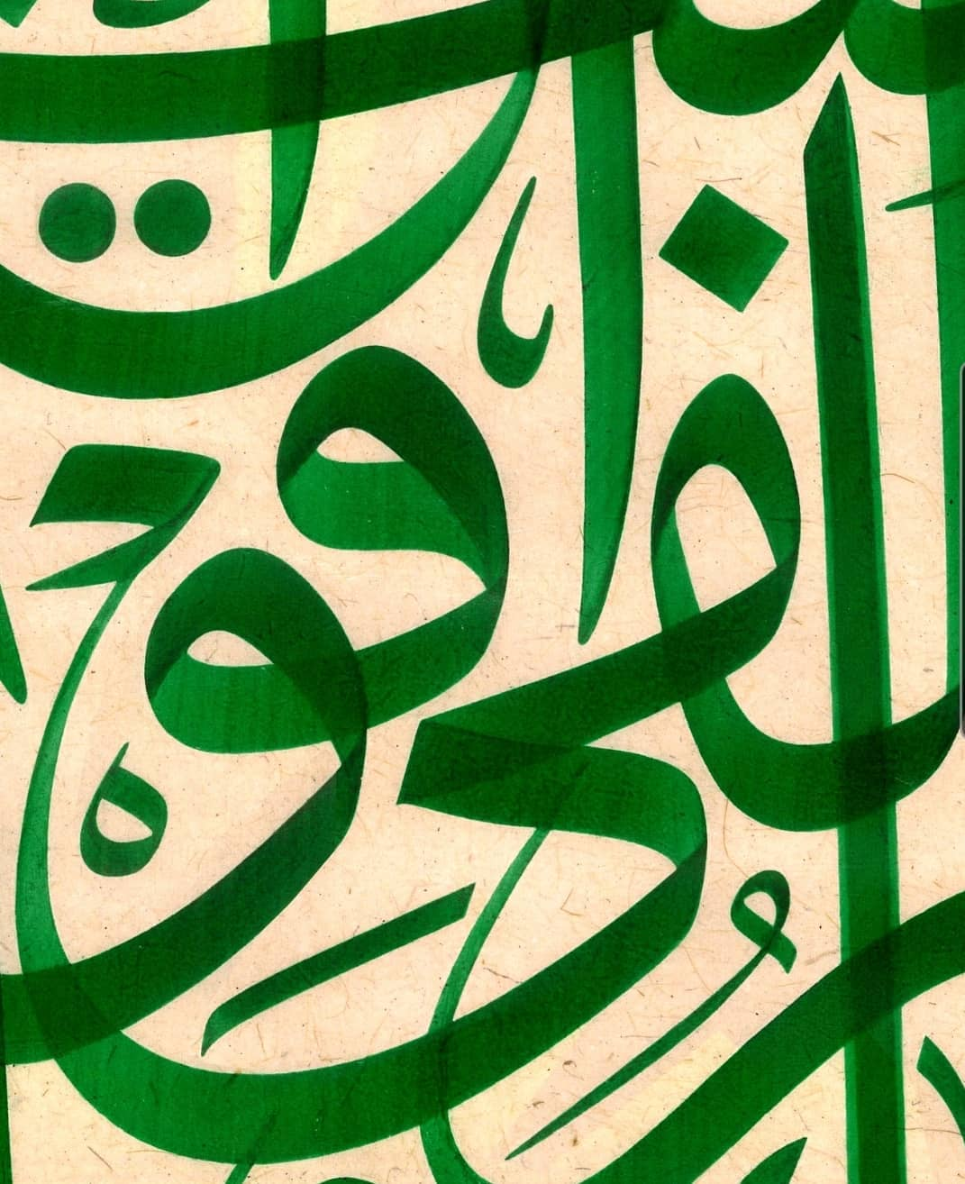 Karya Kaligrafi ...- Huda Purnawadi -  karya kaligrafi kompetisi Waraq Muqohhar 1