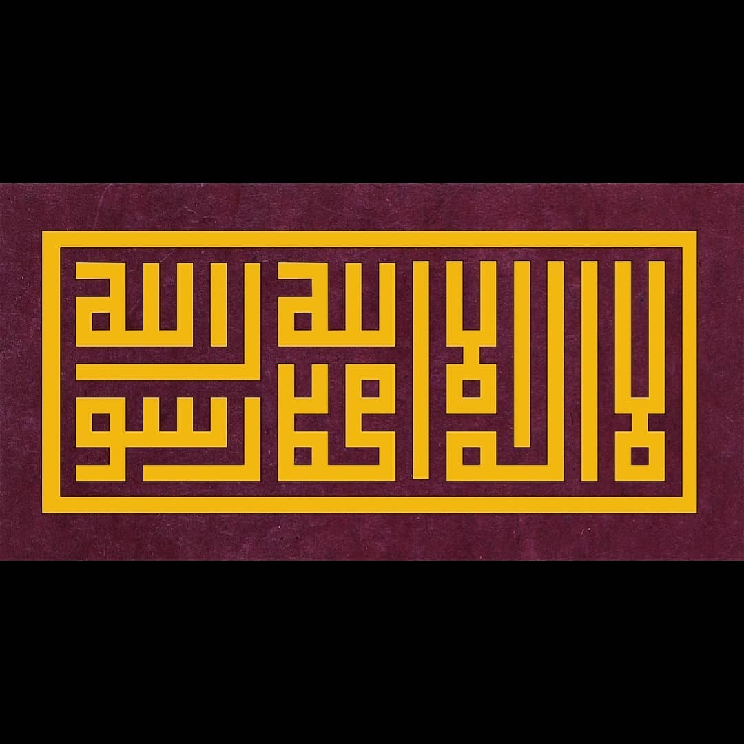 Karya Kaligrafi Küfii makılii kelime-i tevhid....- Ferhat Kurlu 1