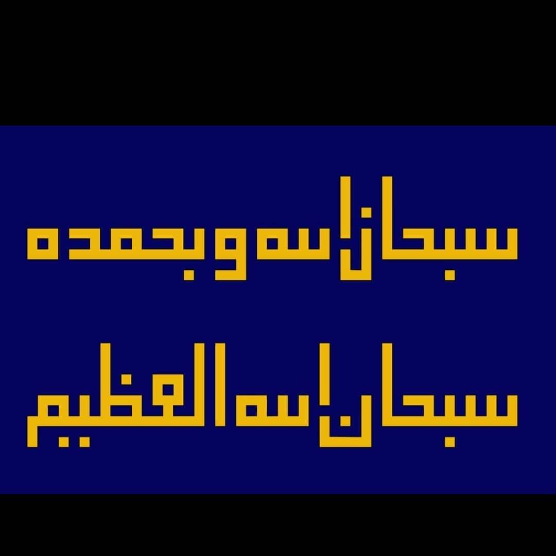 Karya Kaligrafi Subhanallahi vebihamdihi Subhanallahil aziim. Kufii makılii…- Ferhat Kurlu