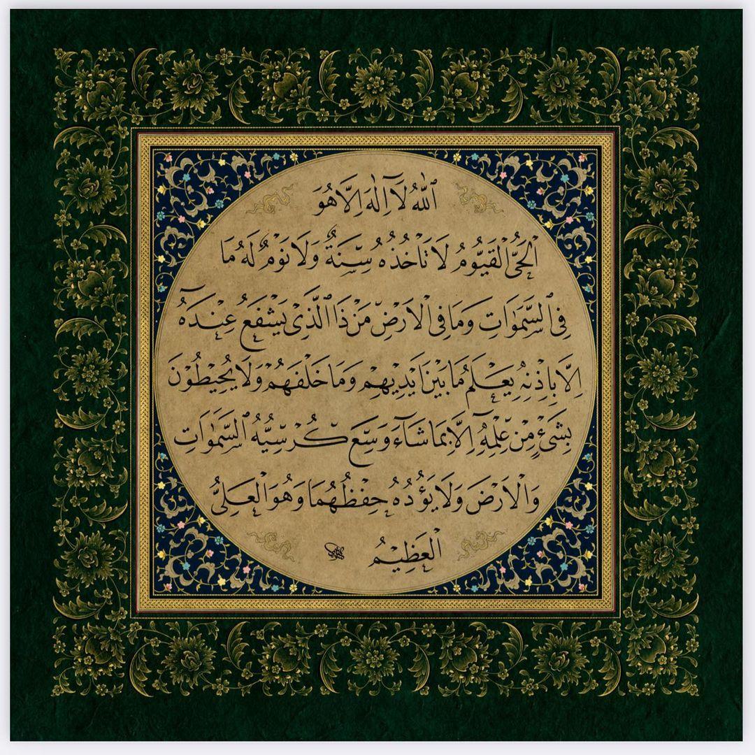 Khat Diwani Ajhalawani/Amr آية الكرسي… 1084