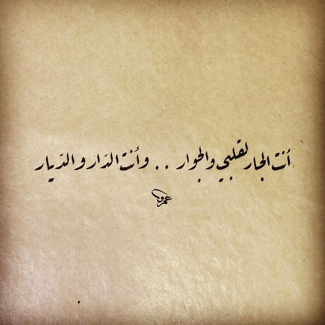 Khat Diwani Ajhalawani/Amr أنت الجارُ لقلبي والجوار .. وأنت الدار والديار  #خط #خطي #الخط_العربي #الخط_الد... 75 1
