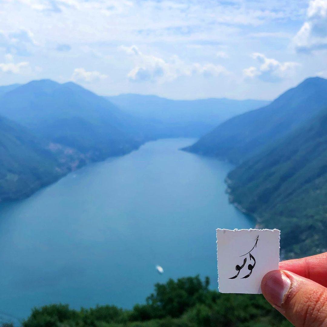 Khat Diwani Ajhalawani/Amr اشتقتم للسفر؟ إيش أول مكان في خاطركم ودكم تزوروه؟  الصورة من بحيرة #كومو شمال #… 52