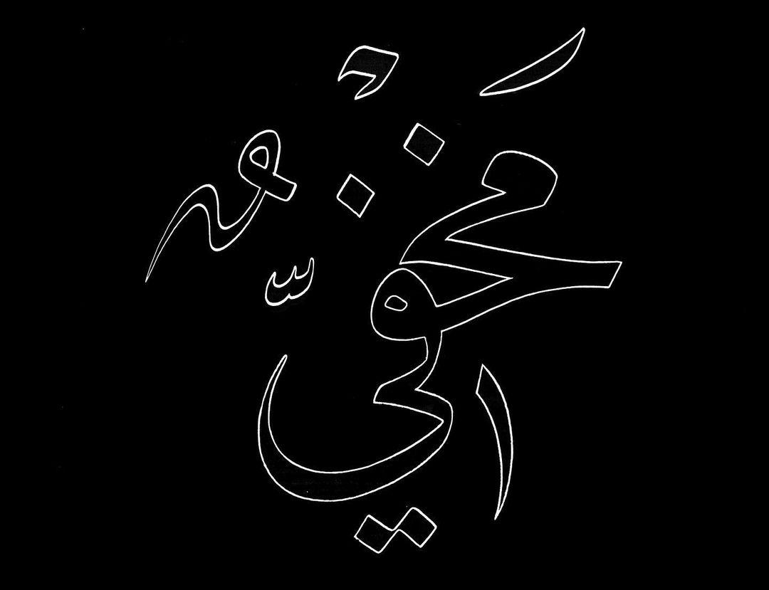 Khat Diwani Ajhalawani/Amr الخط مخفي في تعليم الأستاذ… 1234