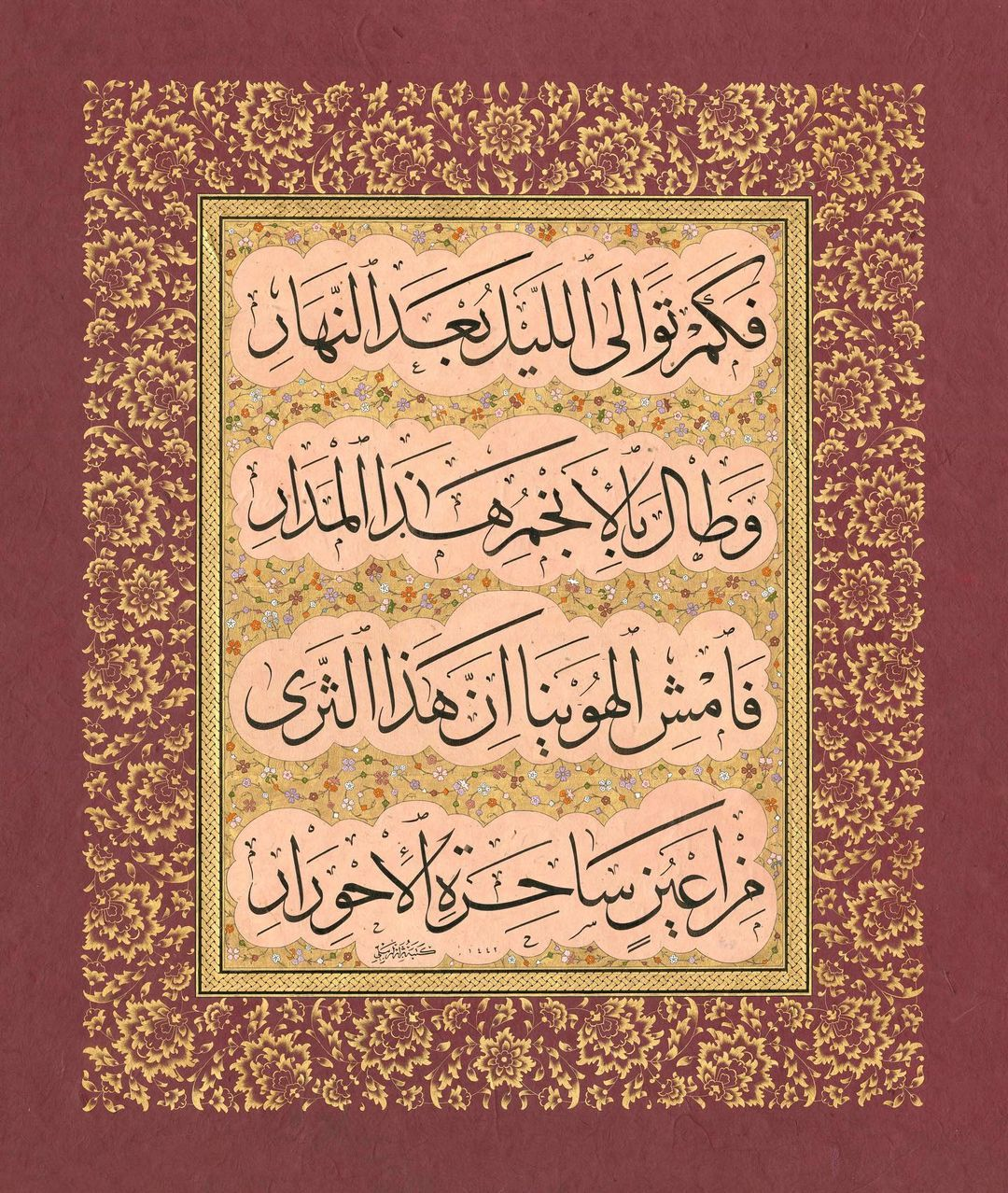 Professional Calligrapher Bijar Arbilly Calligraphy  الحكيم عمر الخيام في احدي رباعياته الجميلة .. بخط الثلث من تذهيب السيدة (Buse) #… 381