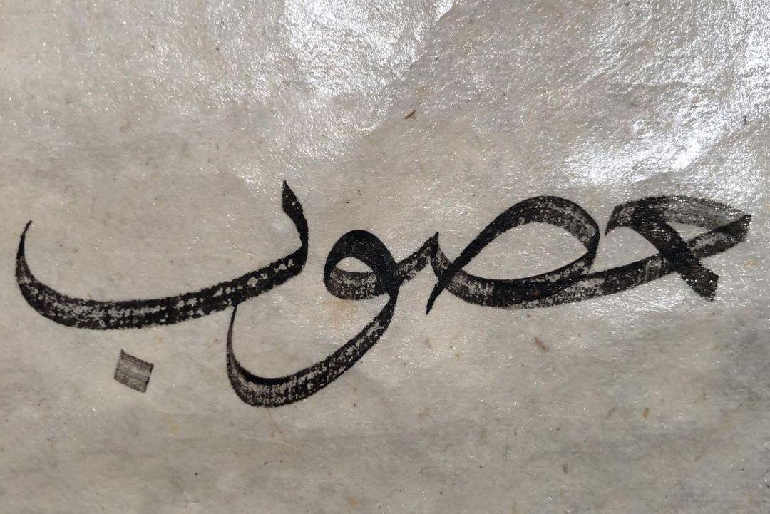 Thuluth Arabic Calligraphy Omeryildizbursa #sülüs #hatsanatı #sulus #hatsanati #islamiccalligraphy #islamicart #meşk… 153