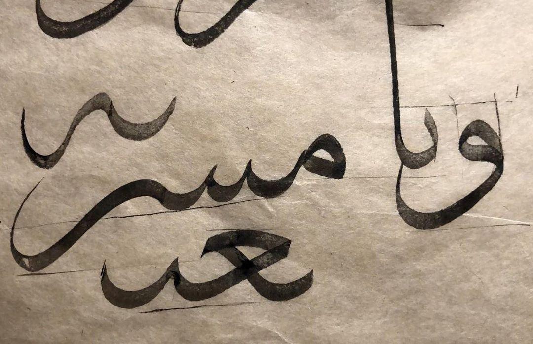 Thuluth Arabic Calligraphy Omeryildizbursa #sülüs #sulus #sülüsyazı #sülüshattı #hatsanatı #hatsanati #islamicart #islamicc… 475