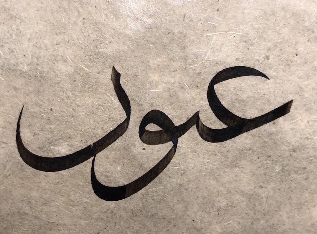 Thuluth Arabic Calligraphy Omeryildizbursa #sülüshattı #sülüs #sulus #hatsanatı #hatsanati #islamicart #islamiccalligraphy … 369