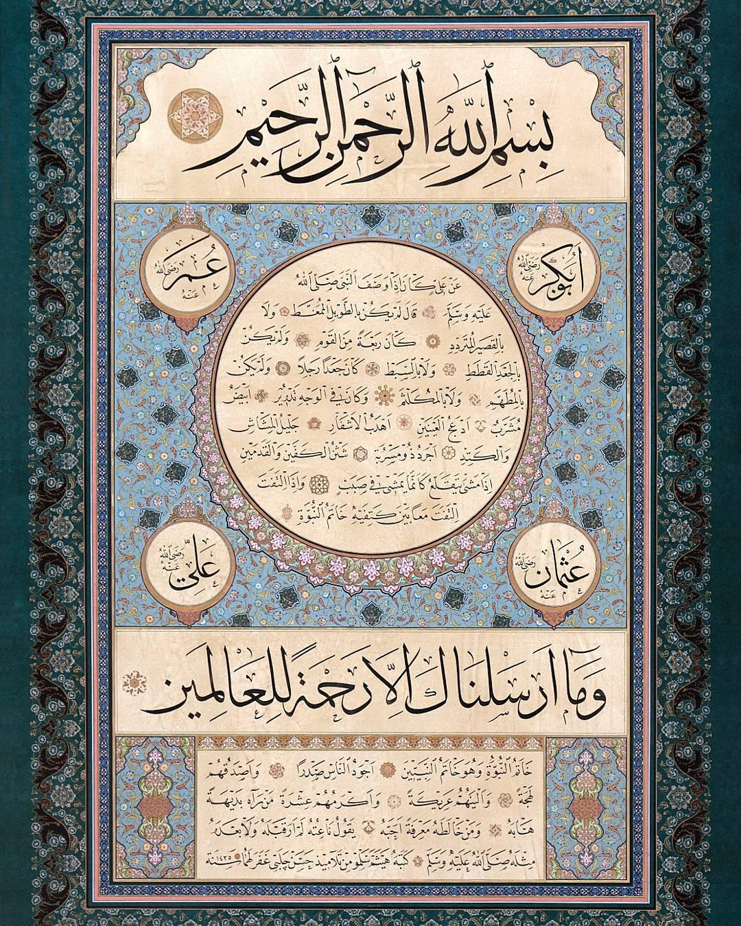 Works Calligraphy Haythamsalmo حلية شريفة كتبتها منذ اربع سنوات  وكان لي الشرف بانها في احد مساجد اسطنبول…. 164