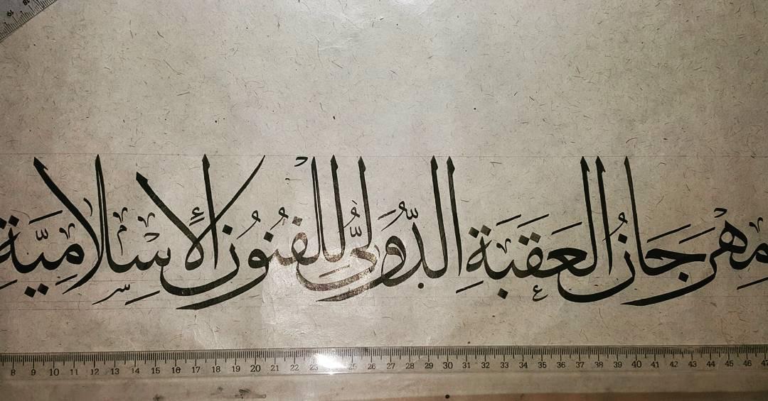 Works Calligraphy Haythamsalmo عنوان ..قيد التحضير… 167