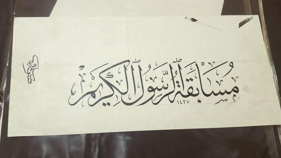 Works Calligraphy Haythamsalmo من الزمن الجميل في الجميلية بحلب منذ 12 خططتها للاخ احمد العمري واليوم فاجأني به... 205 1