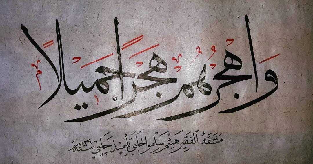 Works Calligraphy Haythamsalmo ... 186 1