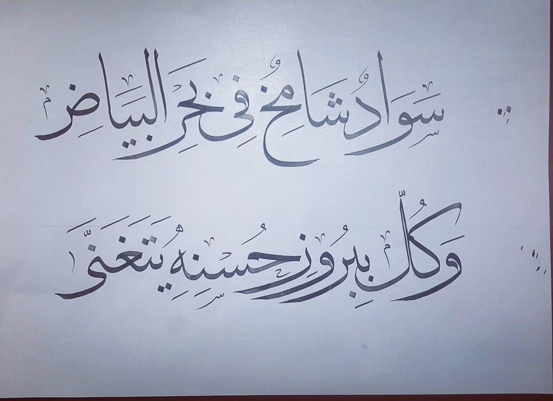 Works Calligraphy Haythamsalmo ... 189 1