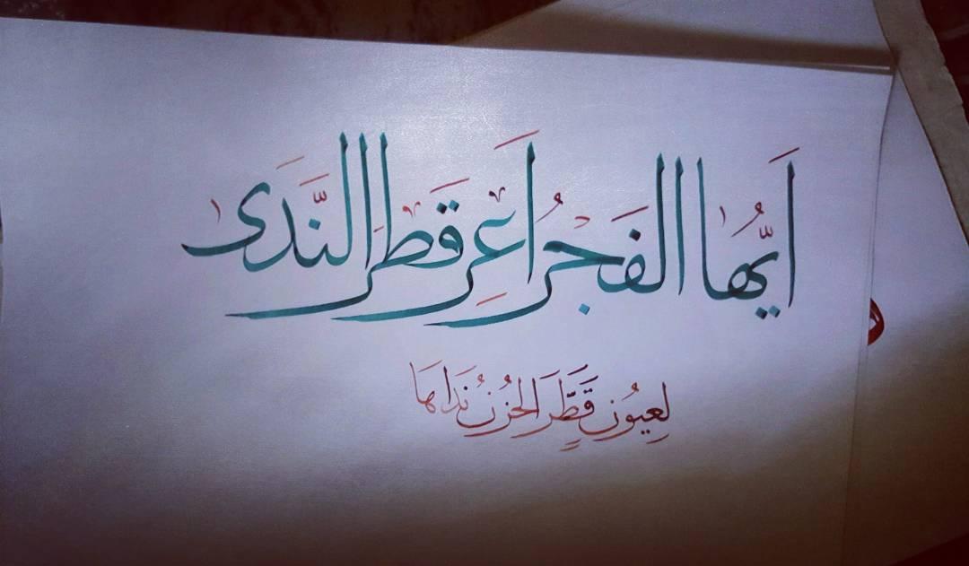 Works Calligraphy Haythamsalmo ... 70 1