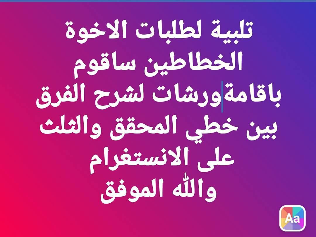 Works Calligraphy Haythamsalmo Hattat arkadaşlarımın istekleri üzerine İnstegramda Muhakkak ile Sülüs yazıları ... 58 1