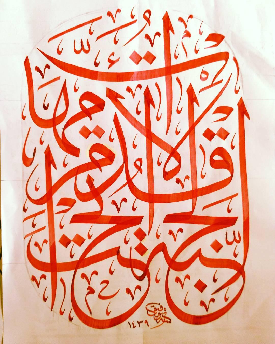Works Calligraphy Taufik Hasibuan الجنه تحت اقدام الامهات... 93 1