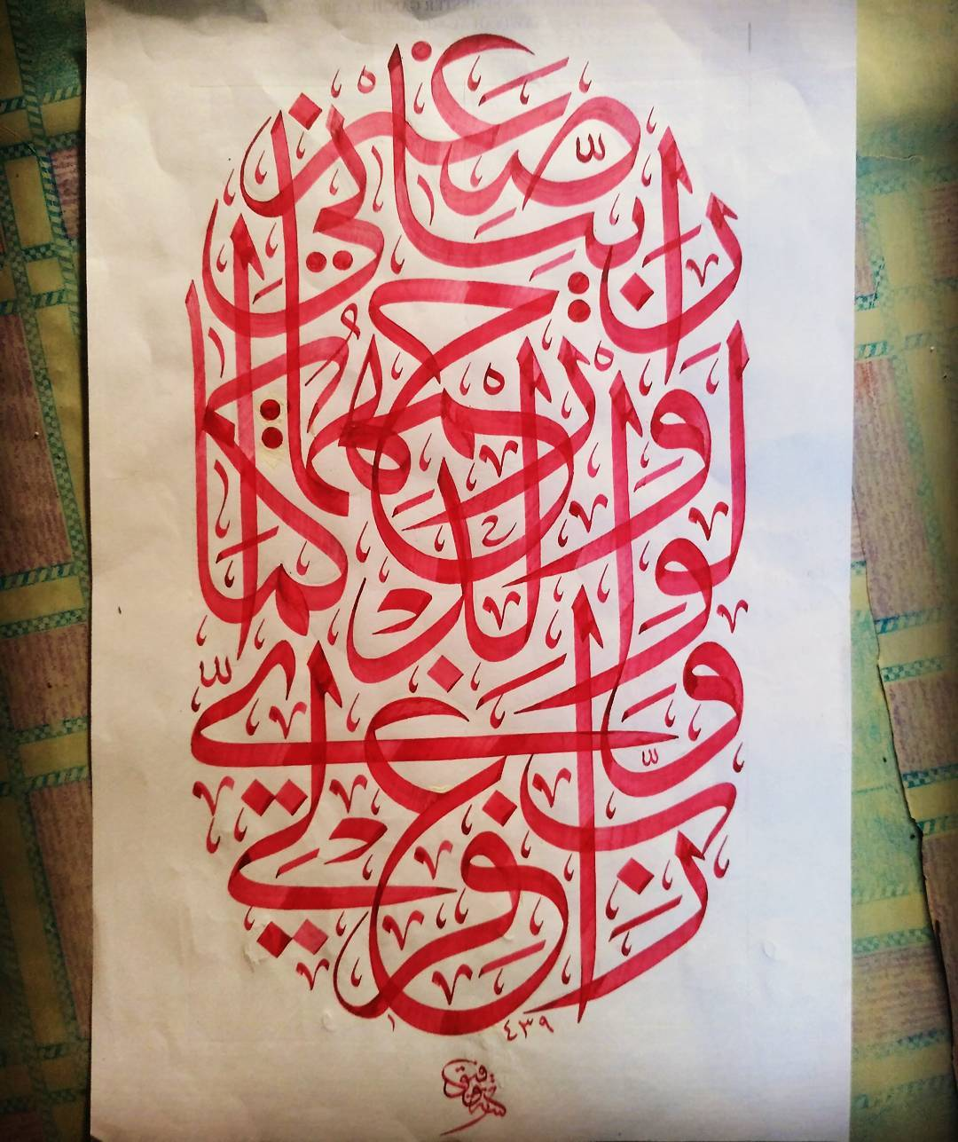 Works Calligraphy Taufik Hasibuan رب اغفرلي ولوالدي وارحمهما كما ربياني صغيرا... 102 1