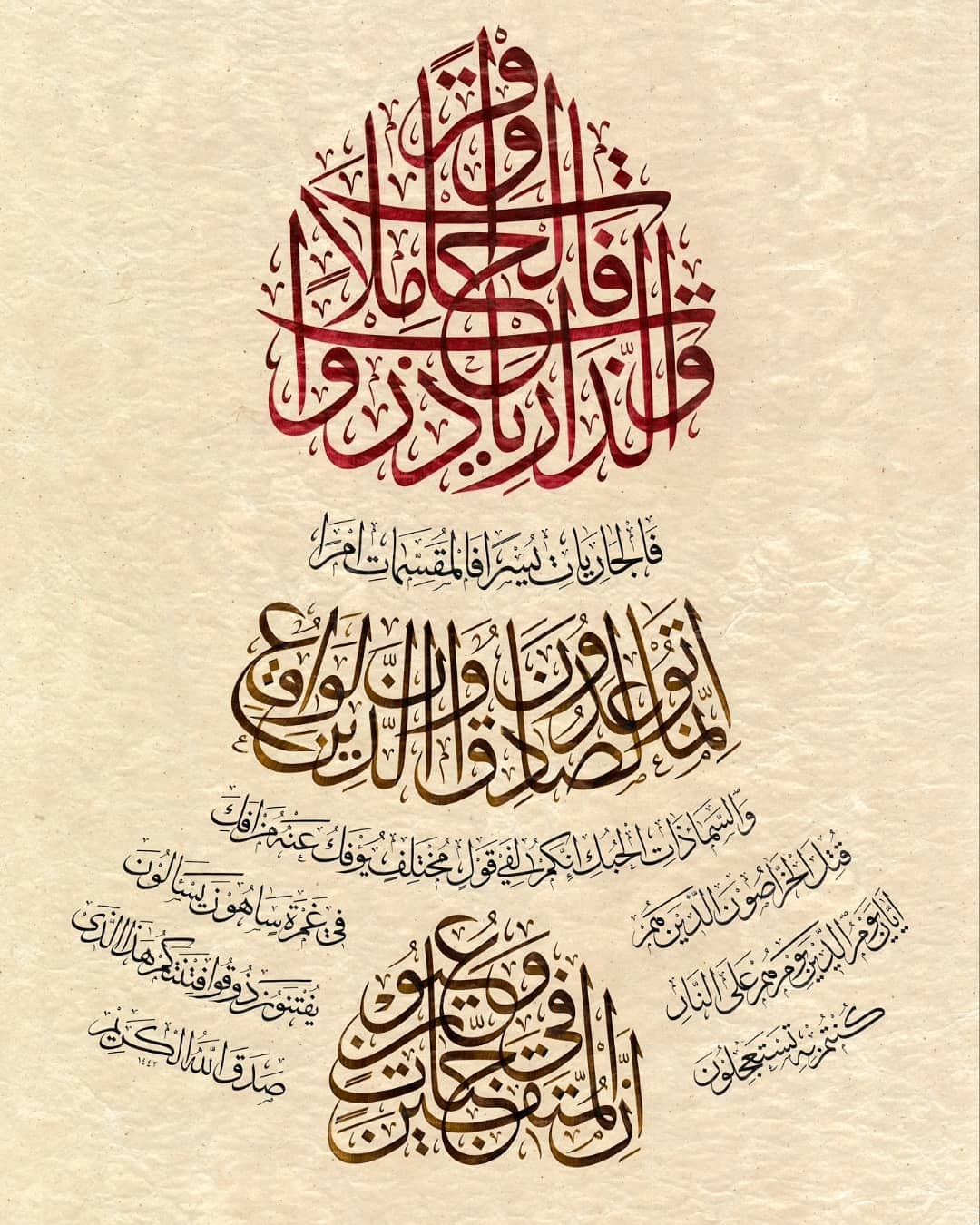 al kattat احمدعلی نمازی  ………Konya uluslararası İslam Sanatları yarışması, hat dalında 1.lik ödülüne… 927