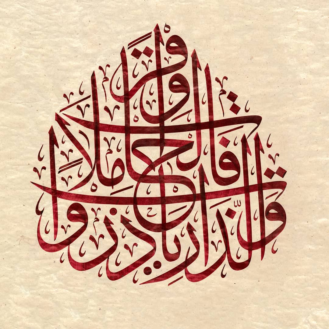al kattat احمدعلی نمازی  ………..zariyat 1 ve 2……… . . . . . .#islamic #arabicart #bismillahirra… 776