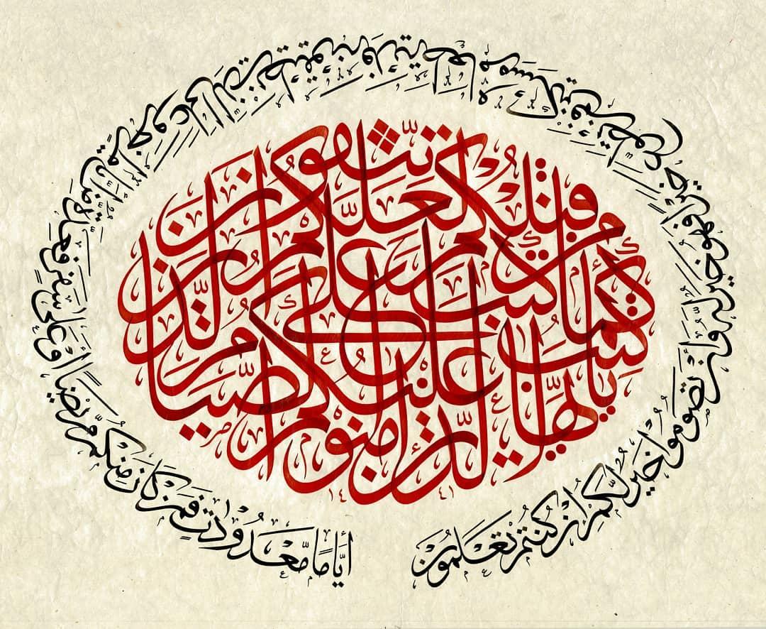 khat/hat/kat Tsulust/Thuluth Ali Mu'tamar PERADUAN PSKQ … 272