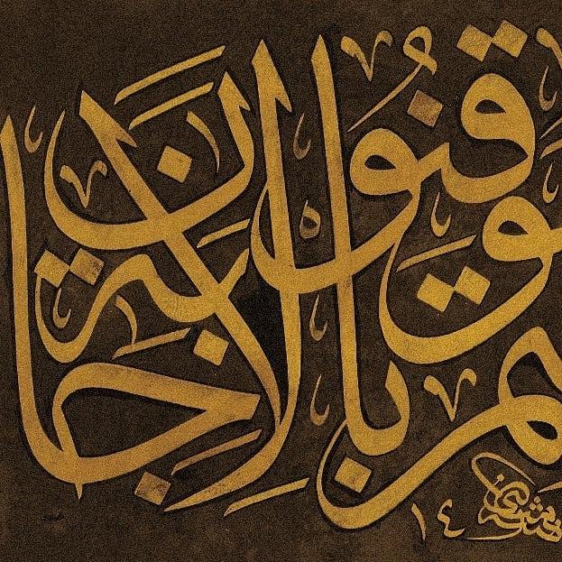 khat/hat/kat Tsulust/Thuluth Mothana Alobaydi #خط_عربي #خط_اسلامي #فن_اسلامي #فن #خط #مثنى_العبيدي #خطاط #الفن_الحديث #الفنان... 421 1