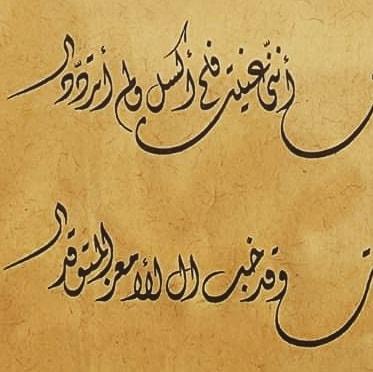 khat/hat/kat Tsulust/Thuluth Mothana Alobaydi … 102